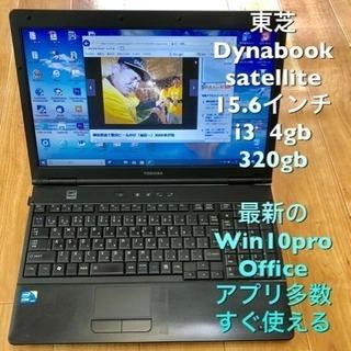 ⬛️東芝Dynabook15.6インチ/CPU i3/4GB/32...