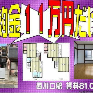 当社限定特別プラン!!なんと11万円(家賃+火災保険+緊急サポート...