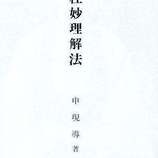 申現導著  四柱妙理解法の本を売ります  香草社  日本語版  ...