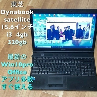 ⬛️東芝Dynabook Satellite15.6インチ/CP...