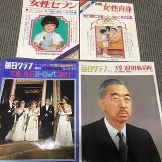 昭和天皇陛下の雑誌