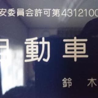 諸費用+8,800円(税込代行料)のみ✨