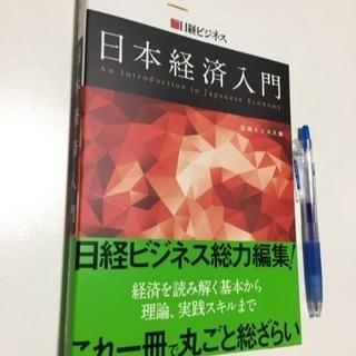 日本経済入門(日経ビジネス)