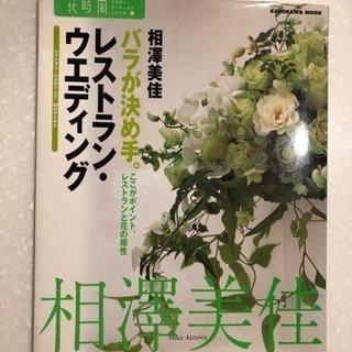 値下げ!本:バラが決め手。レストラン・ウェディング