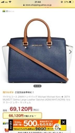 c7aa925d9079 マイケルコース バッグ セルマ ラージ 斜めがけ 日本未発売 - 売ります・あげます