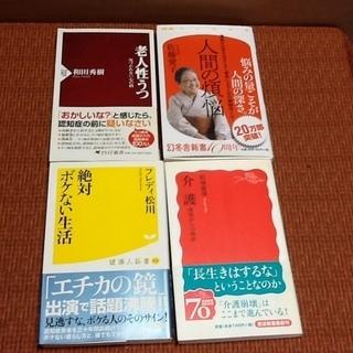 【古書・古本】 4冊セットでどうぞ 人間の煩悩、佐藤愛子 ボケな...