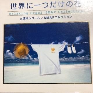 【🔴500円‼️CD‼️】【🔴世界に一つだけの花‼️】【🔴α波オ...