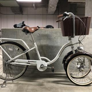 三輪自転車バンビーナ(白色) 値引き交渉有り!