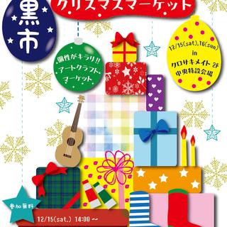 黒市〜クリスマスマーケット★アート...