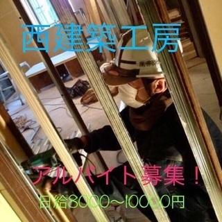 【入社祝金2万円!】【急募】内装 (軽天工事) 建築アルバイト作業...