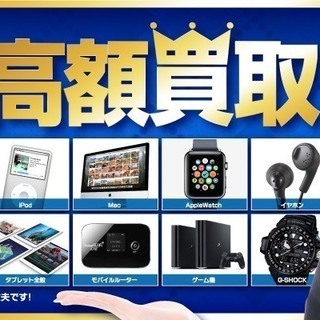 江戸川区、葛西でiPhone・タブレット・パソコン(Win/Ma...