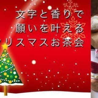 12/18 前祝い&香りで願いを叶える!クリスマス・スペシャルお茶会の画像