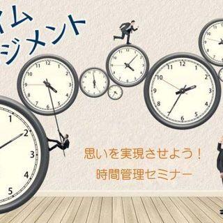 【時間管理が苦手なあなた!】エリートサラリーマンしか知らない時間管...