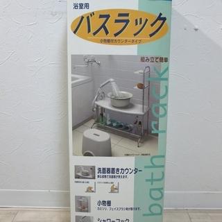 浴室用ラック バスラック 新品未使用 幅600mm 奥行284m...