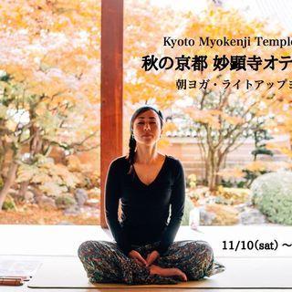 妙顕寺 秋の京都 オテラヨガ