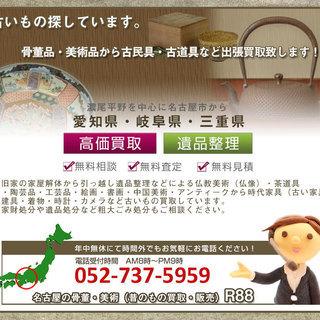 【愛知・名古屋】遺品整理・生前整理での骨董品買取R88