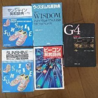 英和辞典 和英辞典 5冊セット