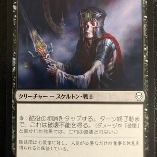 MTG シングルカード 「酷役の歩哨」 日本語 DOM_JP_0...