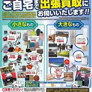 ☆出張買取お伺い致します☆冷蔵庫・洗濯機・ベッド・ソファー・チェスト
