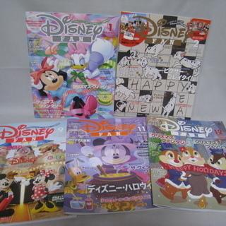 雑誌ディズニーファン5冊☆夢と魔法のディズニー最新情報誌
