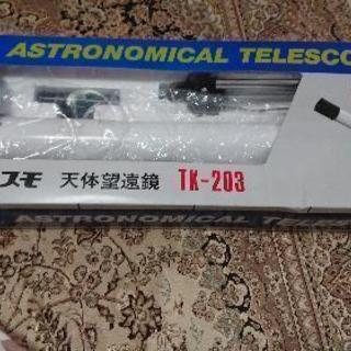 コスモ天体望遠鏡