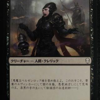 MTG シングルカード 「陰謀団の福音者」 日本語 DOM_JP...