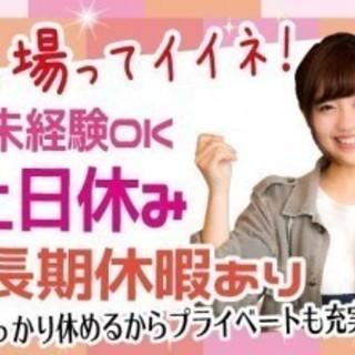 【神奈川県横浜市】【月収26万以上可!MAX時給1700円!!】...