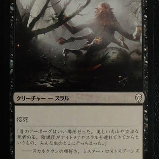 MTG シングルカード 「残忍な異形」 日本語 DOM_JP_09...