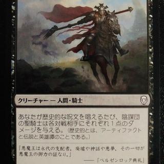 MTG シングルカード 「陰謀団の聖騎士」 日本語 DOM_JP...
