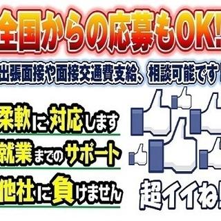 出た! 高条件案件! ☆入社祝金20万円 ☆時給1,420円~ ☆...
