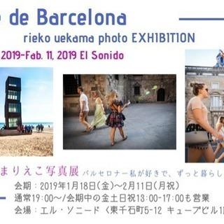 うえかまりえこ写真展 Aire de Barcelona