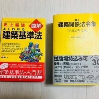 建築関係法令集(黄色本),よくわかる建築基準法の2冊セット