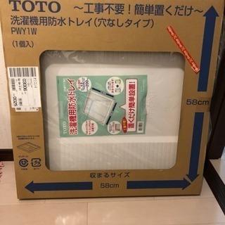 新品、洗濯機用防水トレイ