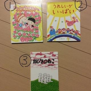 幼稚園児向け 絵本 3冊セット 単品購入可能