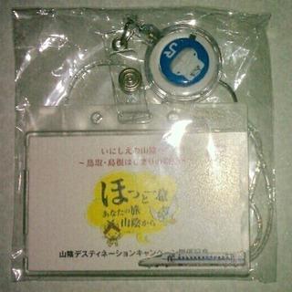 非売品 JR 西日本 新幹線 ネームタグ 名札 パスケース