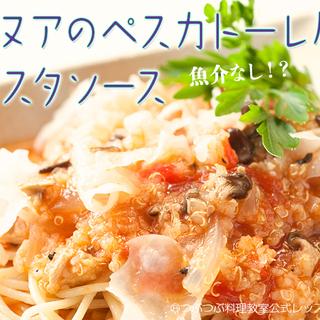 紀の川市桃山町 つぶつぶ雑穀料理 キヌアのペスカトーレ ひと鍋で簡単!