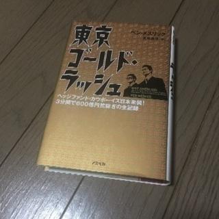 東京ゴールドラッシュ
