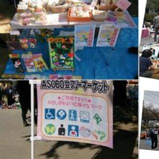 2018年12月開催 リサイクル&手作りフリマ(青空アートバザール...