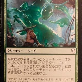 MTG シングルカード 「腐食軟泥」 日本語 DOM_JP_15...