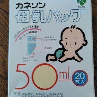 👶カネソン 母乳バック 50ml 20入り 赤ちゃん用品