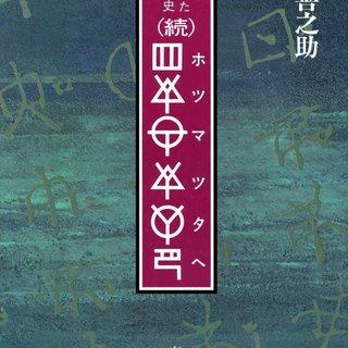 秘められた日本古代史 (続) ホツマツタエの本を売ります