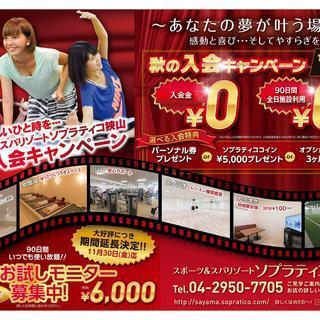 スポーツ&スパリゾートソプラティコ狭山は秋の入会キャンペーンを実...