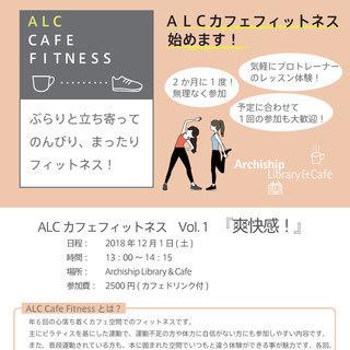 ALC Cafe Fitness vol.1 『爽快感!』