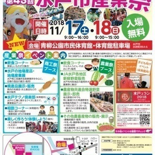 第43回水戸市産業祭