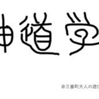 「神道学」を学ぶ!!〜日本人としての知識を備えよう〜