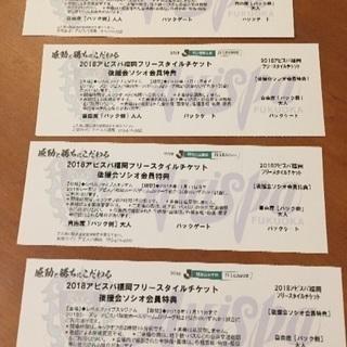 アビスパ福岡 チケット4枚