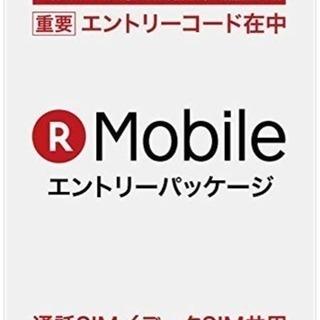 楽天モバイル 契約事務手数料無料になります。