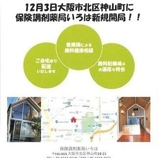 【12月3日 大阪市北区神山町】 新規薬局オープンします!