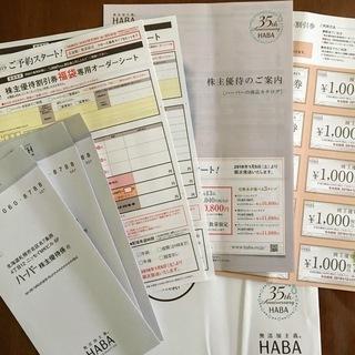 最新★HABA ハーバー 株主優待 割引券  千円×10枚 有効...
