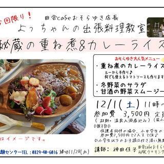 【温泉入浴券付き】田舎cafeおそらゆき店長の出張料理教室